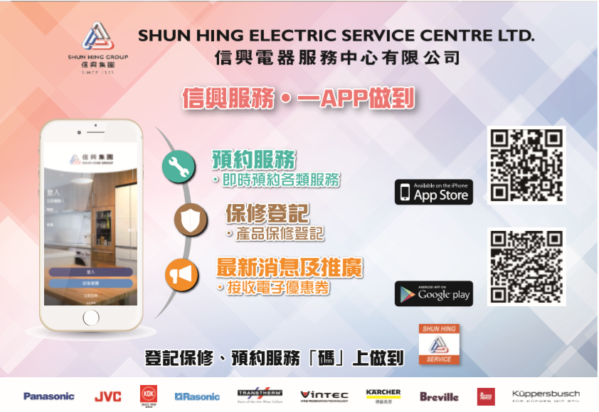 Download Shun Hing Service App to Enjoy Air Conditioner Cleansing